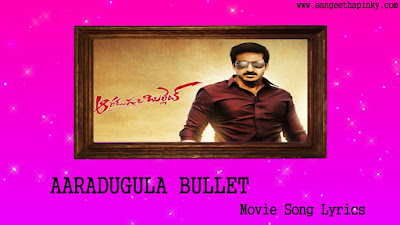 aaradugula-bullet-telugu-movie-songs-lyrics