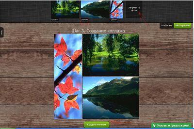 Как перетащить фото в шаблон