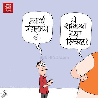 indian political cartoon, cartoons on politics, indian political cartoonist, new year, political humour, web comics