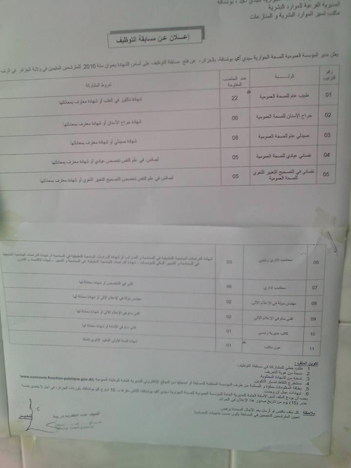 إعلان توظيف في المؤسسة العمومية للصحة الجوارية سيدي أمحمد بوشناقة الجزائر أكتوبر 2016
