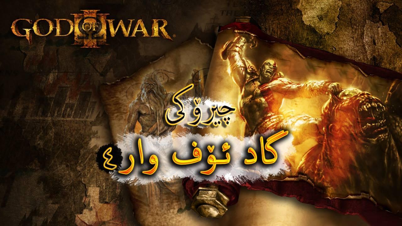چیرۆکی یاری : گاد ئۆف وار- بەشی ٤ – Chiroky Yary God Of War Part 4