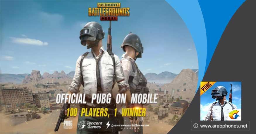 تحميل لعبة pubg mobile للايفون مهكره