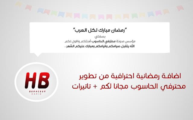 اضافة رمضانية احترافية من تطوير محترفي الحاسوب مجانا لكم + تاتيرات