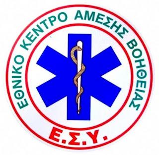 Ανακοίνωση για την έναρξη της κάλυψης όλων των εργαζομένων της υπηρεσίας, από Ιατρό Εργασίας και Τεχνικό Ασφαλείας