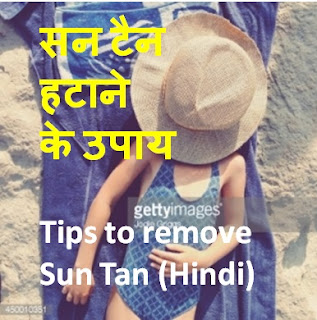 sun tan tips in hindi