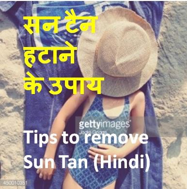 Sun Tan Removal Tips In Hindi