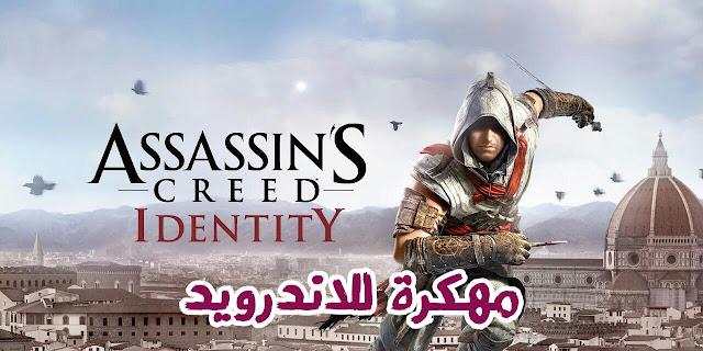 تحميل لعبة Assassin's Creed Identity مهكرة للاندرويد اخر اصدار | Assassin's Creed Identity