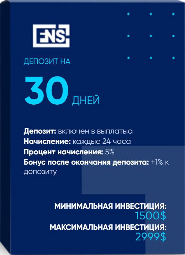 Инвестиционные планы FNS Company 3