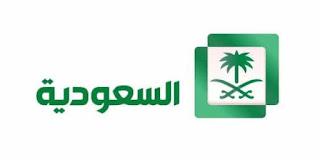 تردد قناة السعودية الجديدة 2018 - تردد قناة السعودية الأولى علي كل الاقمار