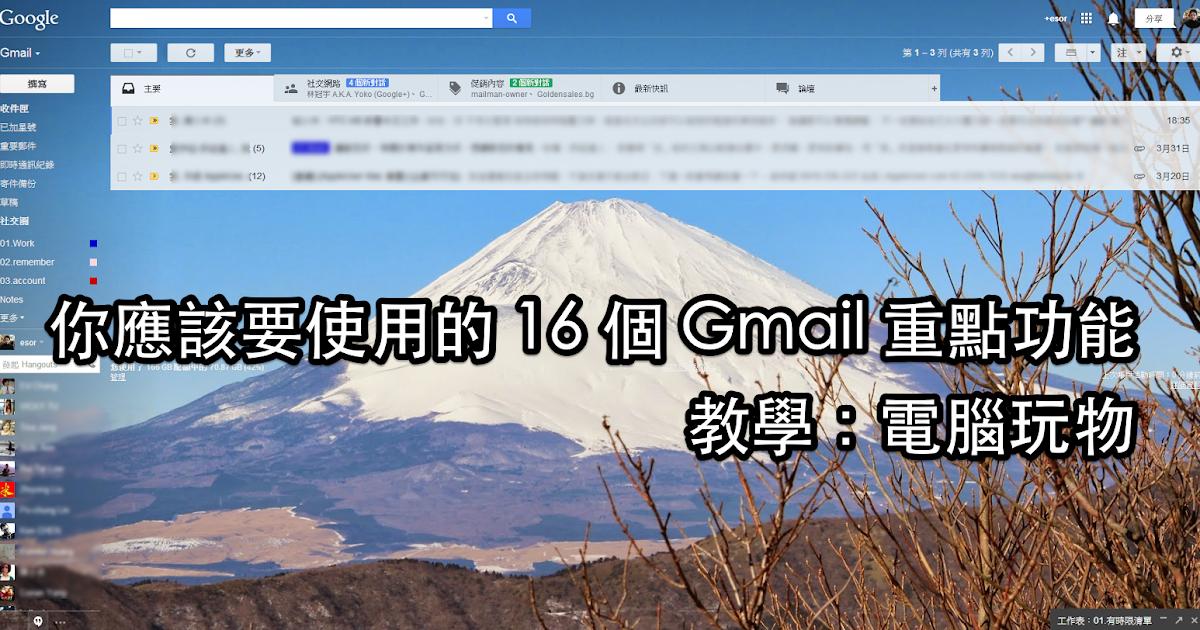 Gmail 16 個秘密功能教學:學會最高效率的郵件管理