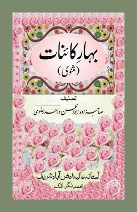 Bahar E Kainat Urdu Islamic PDF Book By Abul Hassan Wahid Razavi