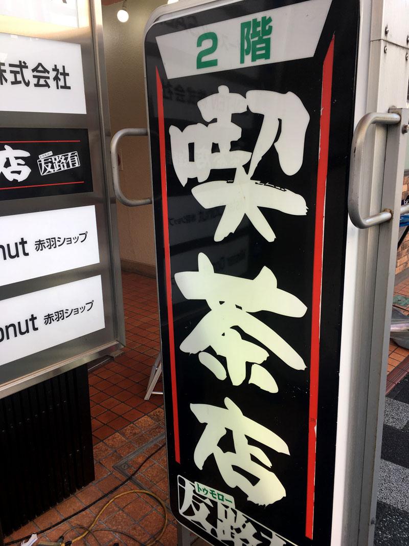 JR京浜東北線赤羽駅東口にある喫茶店『昔ながらの喫茶店 友路有(トゥモロー)』の看板
