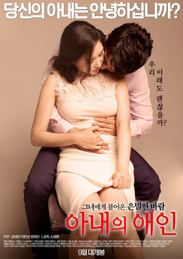 My Wife'S Lover (2015)