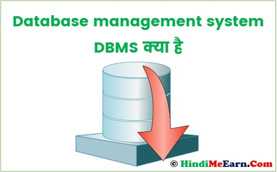 Database Management System Definition DBMS In Hindi
