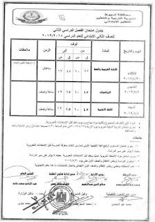 جدول امتحانات محافظة أسيوط الترم الثاني 2019 ابتدائي واعدادي وثانوي نقل وشهادات