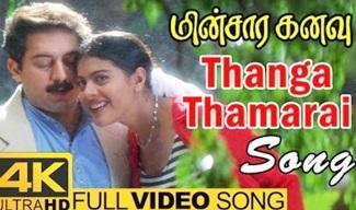 Thanga Thamarai Song | Minsara Kanavu Tamil Movie