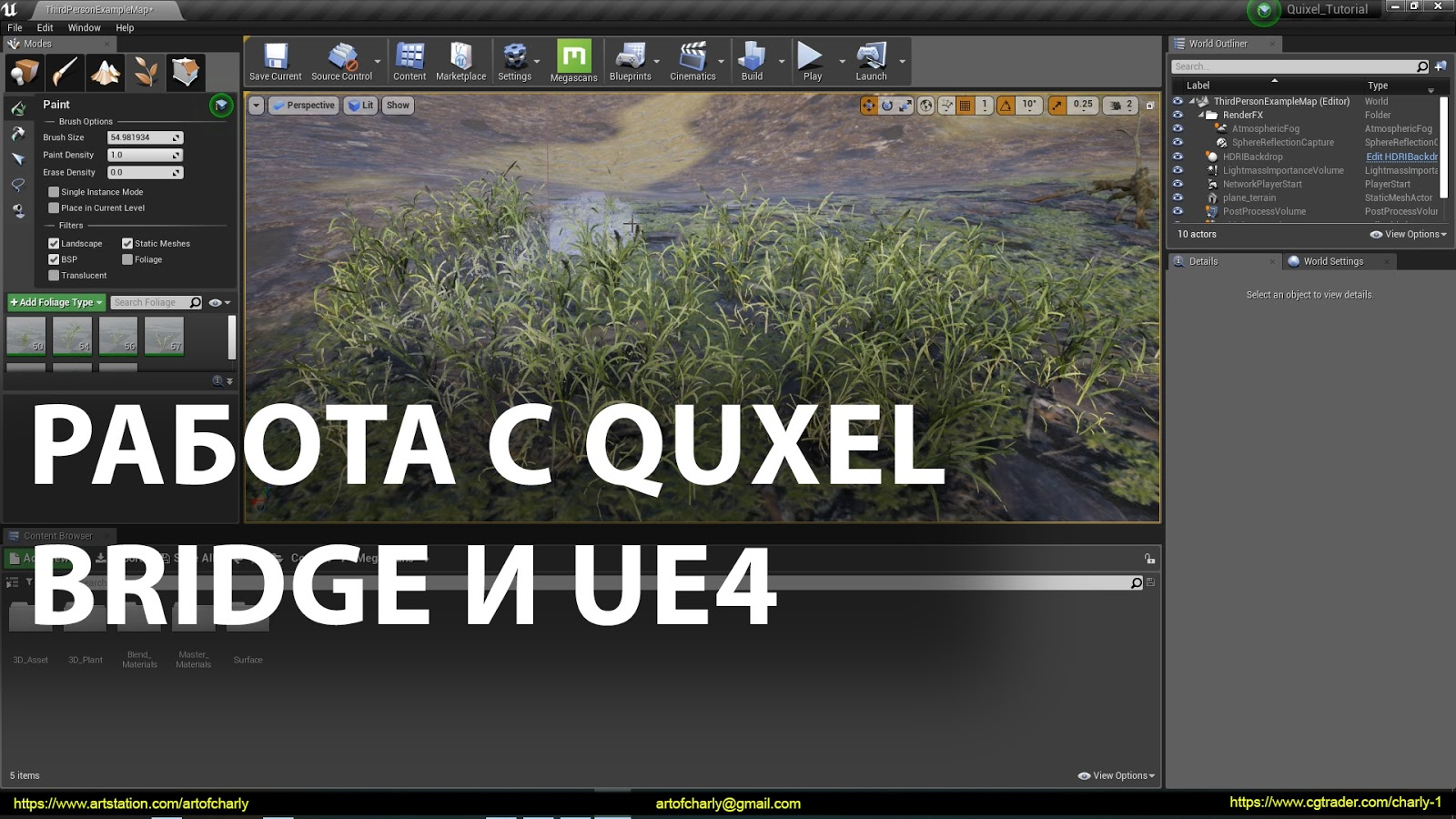 quixel_bridge_workflow.jpg