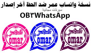 تحميل نسخة واتساب عمر OB3WhatsApp آخر إصدارضد الحظر