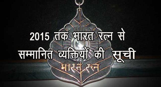 2015 तक भारत रत्न से सम्मानित व्यक्तियों की सूची