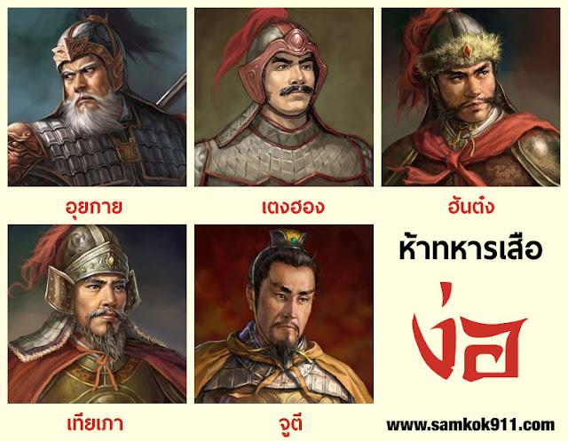 ห้าทหารเสือแห่งง่อก๊ก ประกอบด้วย อุยกาย เตงฮอง ฮันต๋ง เทียเภา และ จูตี