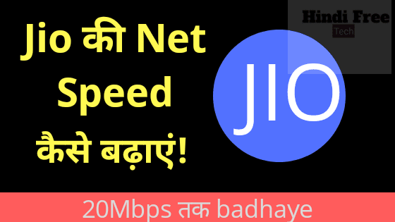 net speed kaise badhaye