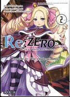 Critique Manga, Manga, Ototo, Re:Zero – Re:Life in a different world from zero – Deuxième arc : Une semaine au manoir, Seinen, Shonen, Shinichirou Otsuka, Daichi Matsuse, Tappei Nagatsuki,