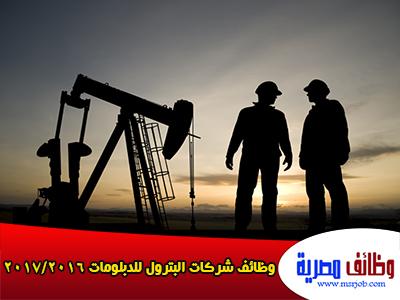 وظائف شركات البترول للدبلومات الفنية 2016/2017