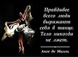 цитата Анге де Милль