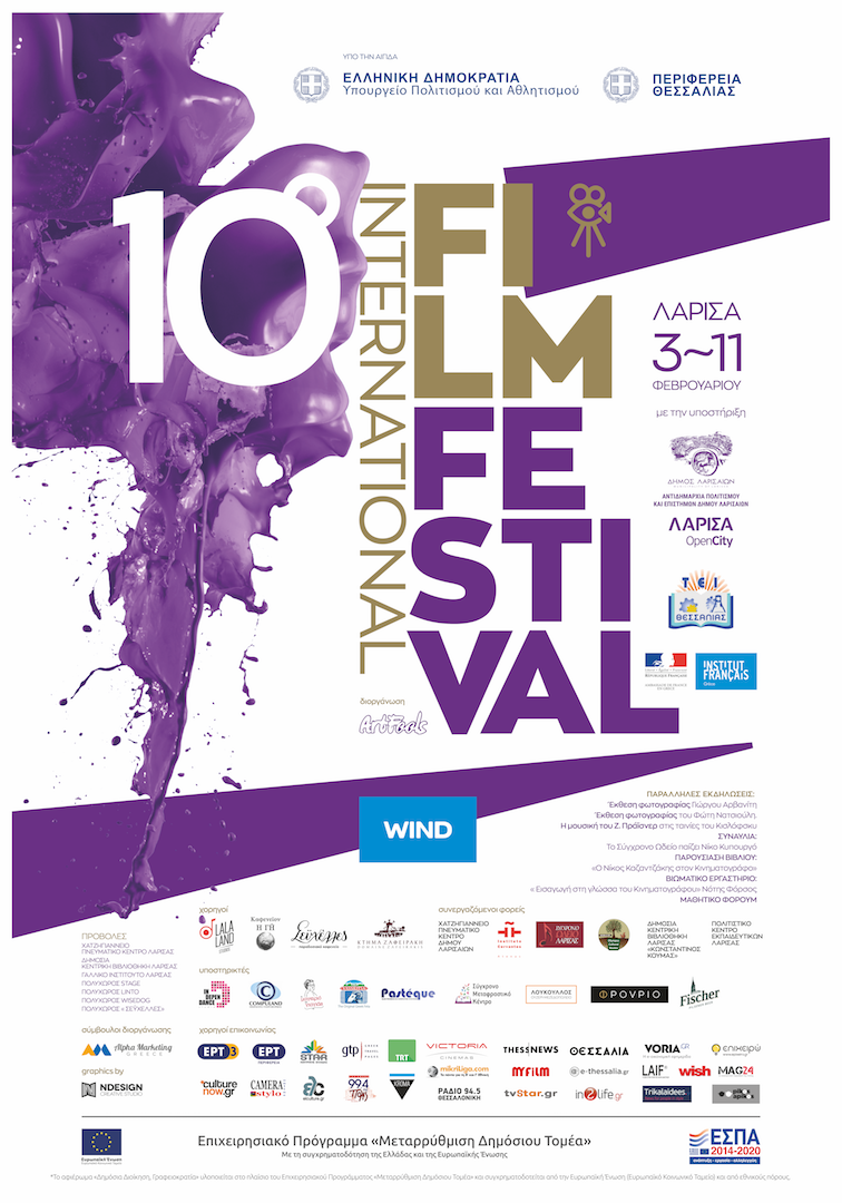 Με αμείωτο ενδιαφέρον συνεχίζεται το 10ο Διεθνές Φεστιβάλ Κινηματογράφου Λάρισας (VIDEO)