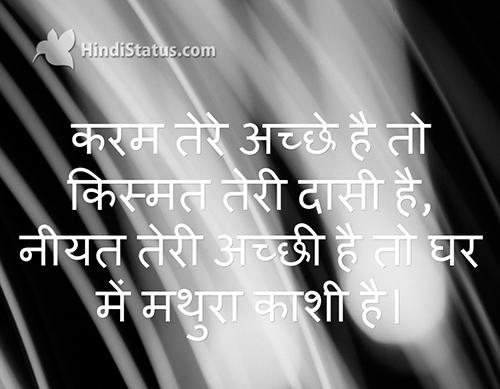 Yours Deeds - HindiStatus
