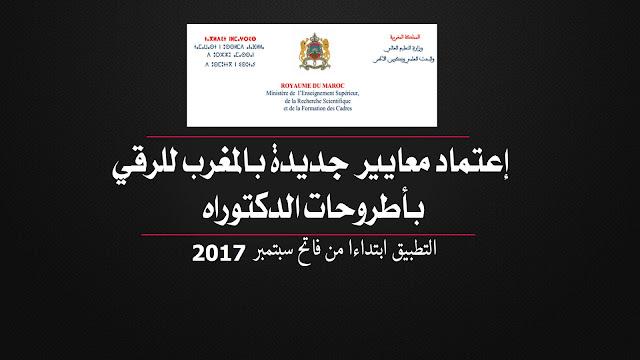 إعتماد معايير جديدة بالمغرب للرقي بأطروحات الدكتوراه