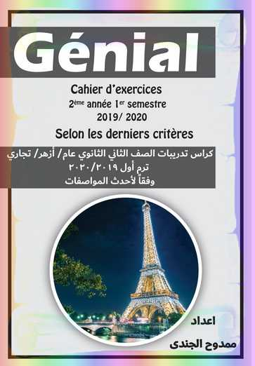 كراسة تدريبات لغة فرنسية للصف الثانى الثانوى ترم اول 2020 وفقا لأحدث مواصفات - موقع مدرستى