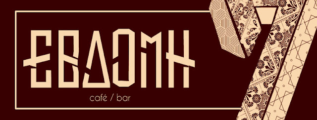 evdomi-cafe-bar-messini