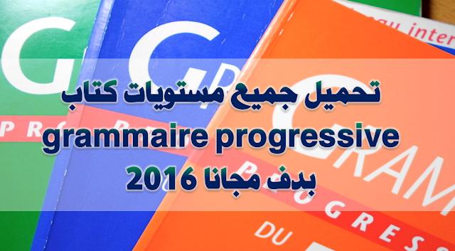 تحميل جميع مستويات كتاب grammaire progressive بدف مجانا 2016