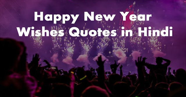 Happy New Year Wishes Quotes in Hindi