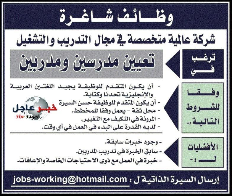 """فوراً للكويت """" مدرسين ومدربين """" للعمل فى مجال التدريس والتدريب والتقديم على الانترنت"""