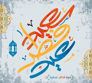 احلى صور عيد الفطر 2019 خلفيات العيد الفطر