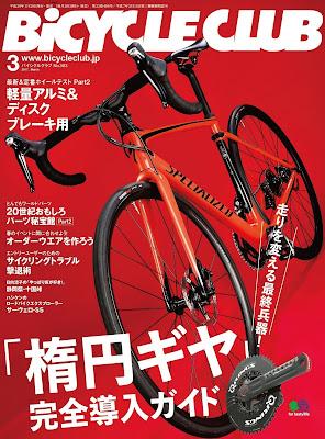 BiCYCLE CLUB (バイシクルクラブ) 2017年03月号 raw zip dl