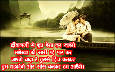 Hindi shayari love romantic image 2017