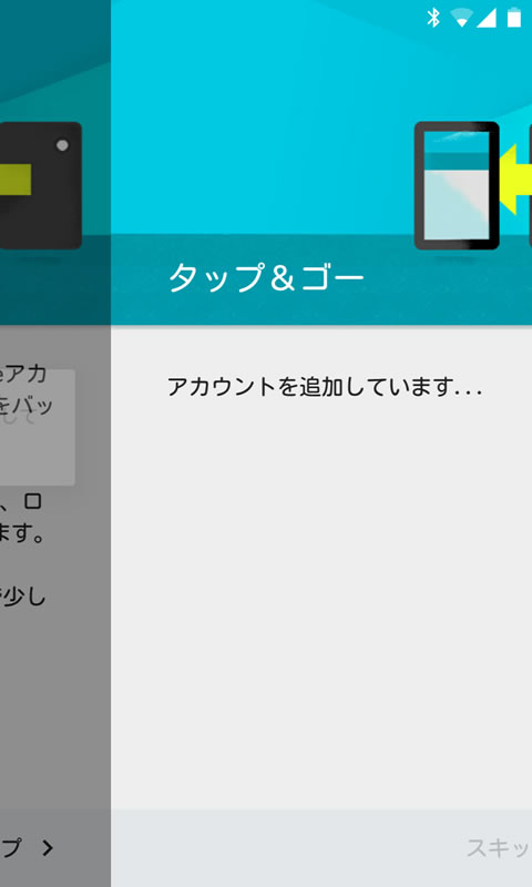 【Nexus4】Android 5.0(Lollipop) 3