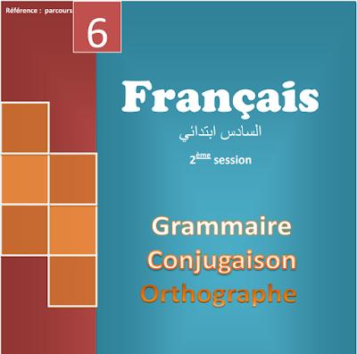جديد ملخصات  اللغة الفرنسية للمستوى السادس ابتدائي
