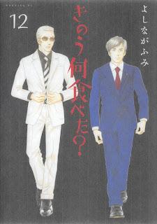 きのう何食べた? 第01 12巻 [Kinou Nani Tabeta? Vol 01 12], manga, download, free