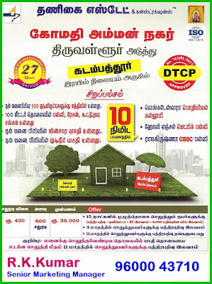 Kadambathur Plots - DTCP Approved Plots in Kadambathur