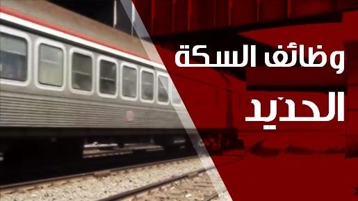 هيئة السكة الحديد تعلن عن وظائف خلال الفترة القادمة للعمل باقسامها المختلفة منشور 25 نوفمبر 2016