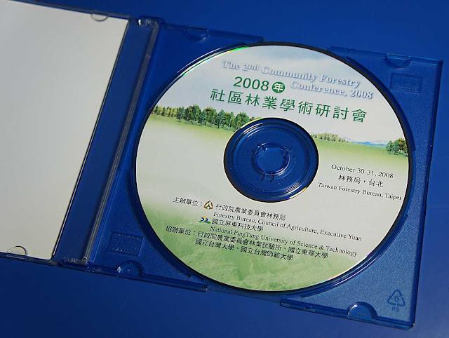 CD光碟電子書-研討會
