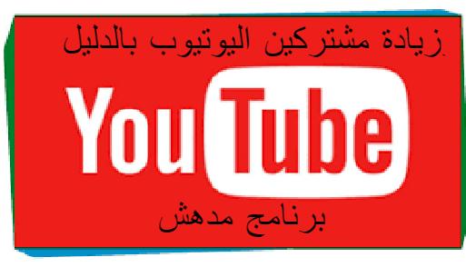 زيادة عدد مشتركين ومشاهدات اليوتيوب ببرنامج  رائع وبالدليل