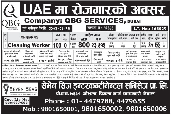 Jobs For Nepali In U.A.E. Salary -Rs.23,000/