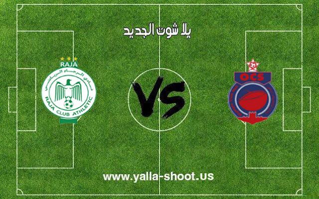 اهداف مباراة الرجاء واولمبيك آسفي اليوم 09-01-2019 الدوري المغربي