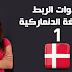 أدوات الربط في اللغة الدنماركية ( مهمة جدا )
