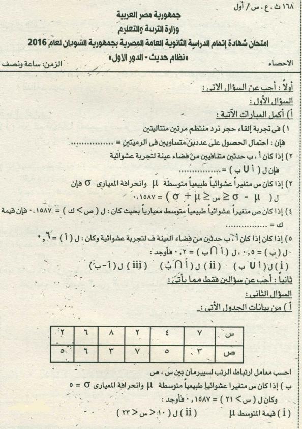 """امتحان الاحصاء 2016 للثانوية العامة بـ""""السودان"""" + نموذج الاجابة 0%2B%25281%2529"""